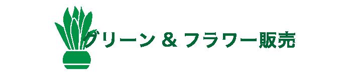 グリーン&フラワー販売