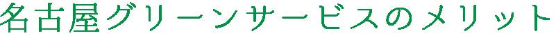 名古屋グリーンサービスのメリット