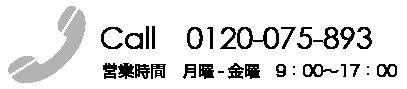 電話 0120-075-893
